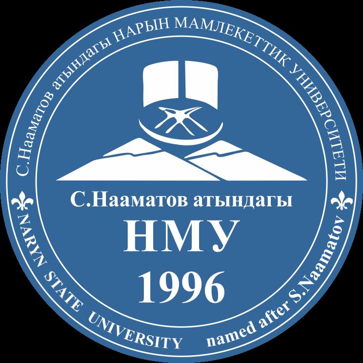 С. Нааматов атындагы Нарын мамлекеттик университети
